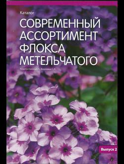 Современный ассортимент флокса метельчатого. Выпуск 2
