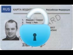 Разблокировка карты водителя
