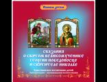 Сказания о святом Георгии Победоносце и святителе Николае Чудотворце