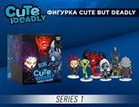 Фигурка Cute but Deadly Blind Vinyls - Серия 1