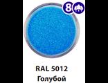 Цветная мраморная крошка цвет Ral 5012