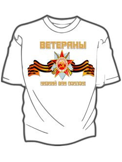 """Футболка """"День победы"""" Образец №10"""