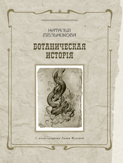 Ботаническая история