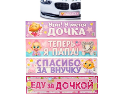 Наклейка на номер автомобиля для дочки (на выбор) 47х11см  арт. 2150