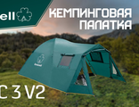 Палатка Greenell (Nova Tour) Велес 3