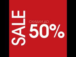 Распродажа до 50% ювелирных украшений