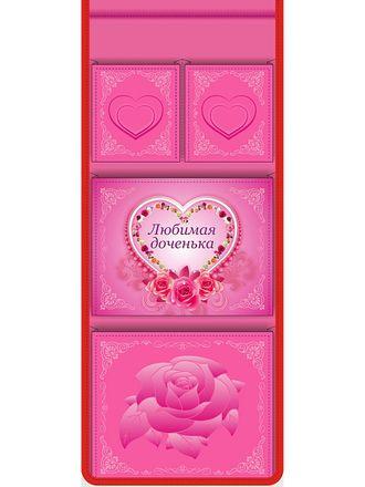 Кармашек в шкафчик для детского сада Любимая дочка