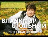 """Афиша - Владимир Стольный """"ВОТ ТАКАЯ ЖИЗНЬ..."""""""