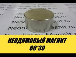 Неодимовый магнит 60x30