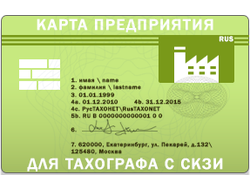 Карта предприятия для тахографов с СКЗИ