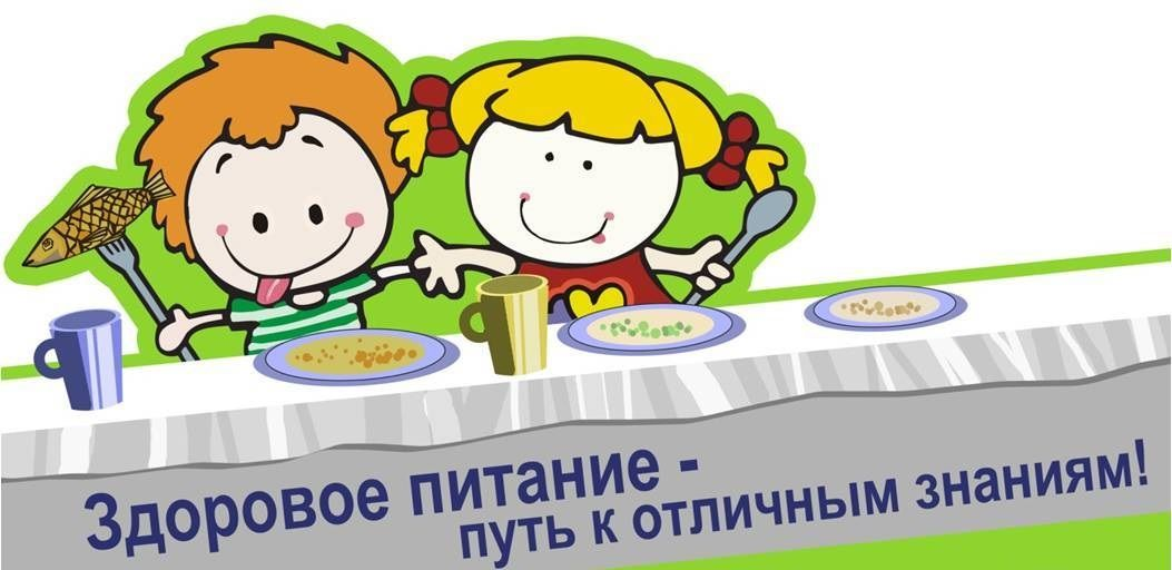 Картинки по запросу питание учащихся