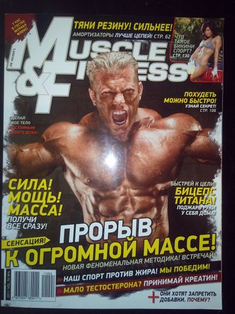 "Журнал ""Muscle and Fitness"" №4 - 2011"