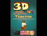 Живая 3D Раскраска «Теремок»