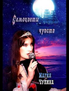 Мария Васильева (Чупина) «Самоцветы чувств»