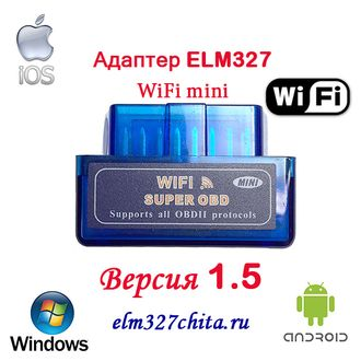ELM327 WiFi mini Адаптер версия 1.5