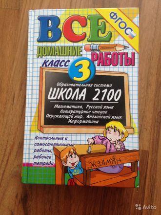 школьная программа 2100 гдз