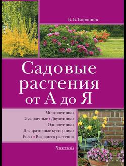 Садовые растения от А до Я Садовые растения от А до Я