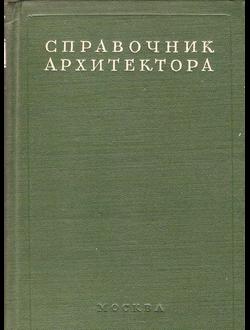 Справочник архитектора в 2 томах