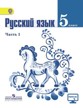 ГДЗ: Решебник по Русскому языку за 5 класс: Т.А. Ладыженская, 2008г.