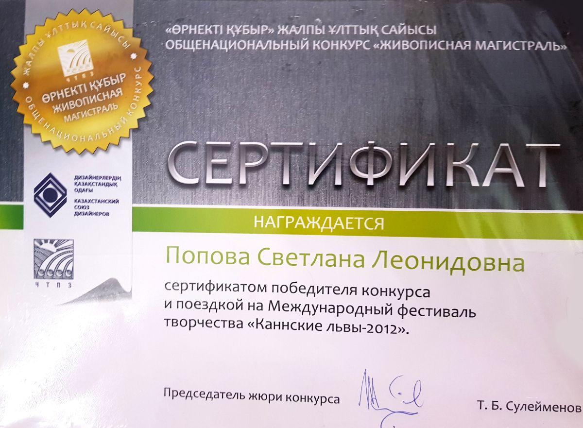 Сертифекат Канские львы