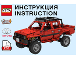 TH1 TOYOTA Hilux Double cab 1983-1985 Building instruction v1 / Инструкция по сборке v1 (PDF)