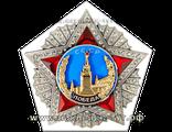 Наклейки на автомобиль к 9 мая - Орден Победы на капот, кузов или стекло машины. Знаки к Дню Победы!