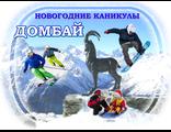Экскурсионные автобусные туры из Краснодара в Домбай! Тебердинский заповедник, Архыз. Наталия-тур