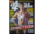 "Журнал ""Muscle and Fitness""  №4 - 2014"