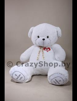 """Большой белый плюшевый медведь """"Шерман"""" 160 см."""