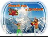 30 декабря 2018 -2 января 2019 НОВЫЙ ГОД В ДОМБАЕ