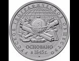 5 рублей 170-летие Русского географического общества, 2015 год