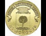 10 рублей Ломоносов, СПМД, 2015 год