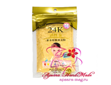24 K Active Gold Whitening Soft Mask Powder / Золотая маска для лица 24 K (50 гр)