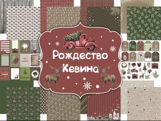 """Набор бумаги """"Рождество Кэвина"""" 30*30"""