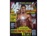 "Журнал ""Muscle and Fitness"" №1 - 2013"
