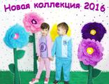 Детский трикотаж (шитый) от рождения до 5 лет