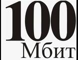 Диалог Калининград тарифы - 100 Мбит за 100 рублей