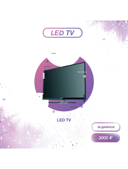 Аренда LED TV SAMSUNG 50""