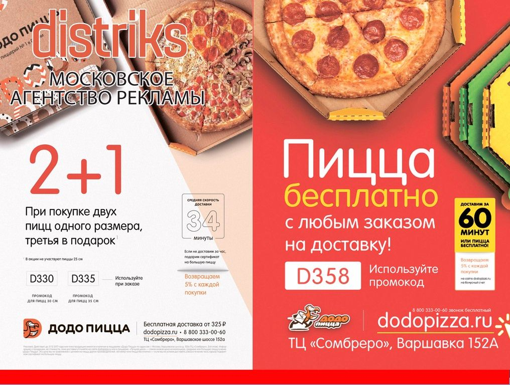 Dodo пицца вторая в подарок 22