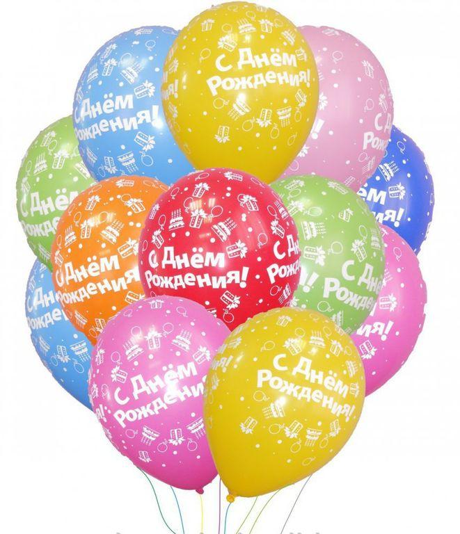 шарики воздушные с днем рождения картинки