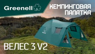 Палатка Greenell (Nova Tour) Велес 4