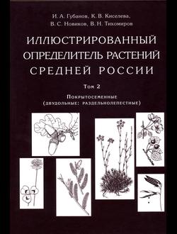 Иллюстрированный определитель растений Средней России. Том 2. 2-е изд.