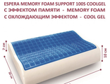 Подушка ESPERA MEMORY FOAM SUPPORT 100S GOOL GEL