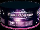 "Батарея супер салютов ""Пояс Ориона"" (EC304)"