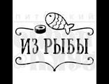 штамп из рыбы