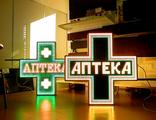 """Светодиодная реклама для Аптек Больниц Клиник Медицинских центров """"Аптечный крест"""""""