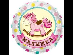 """Фольгированный шар """"Лошадка"""" розовая (46см)"""