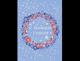 """Поздравительная открытка """"С Новым Годом"""""""