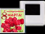 Магнитики на холодильник к 8 Марта