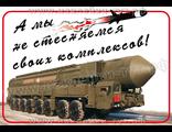 """Санкции. Путин. США. - наклейка на авто """"А мы не стесняемся своих комплексов"""" Комплекс ЯРС. Тополь М"""